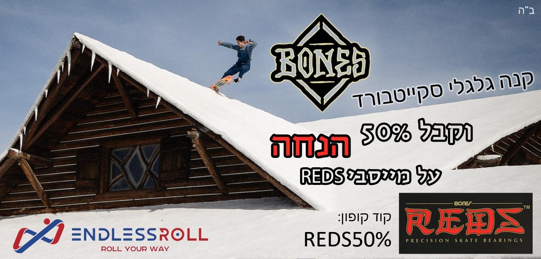 הנחה 50% על-BONES REDS בקניית גלגלי סקייטבורד